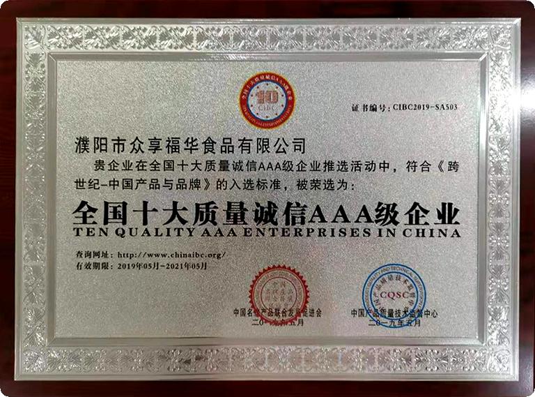 全国十大质量诚信AAA级企业