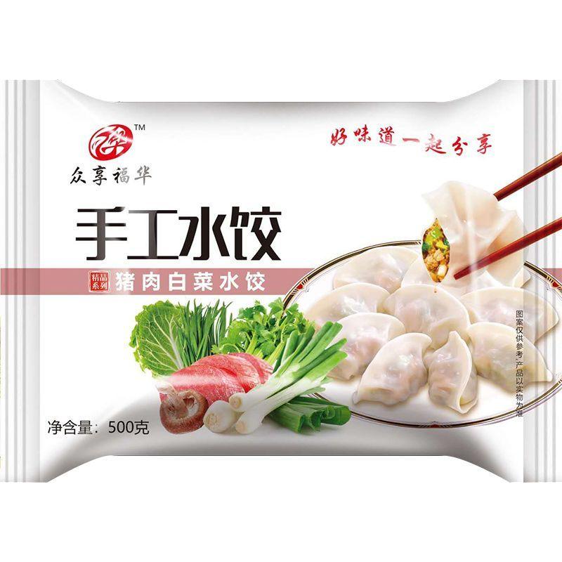 手工-猪肉白菜水饺