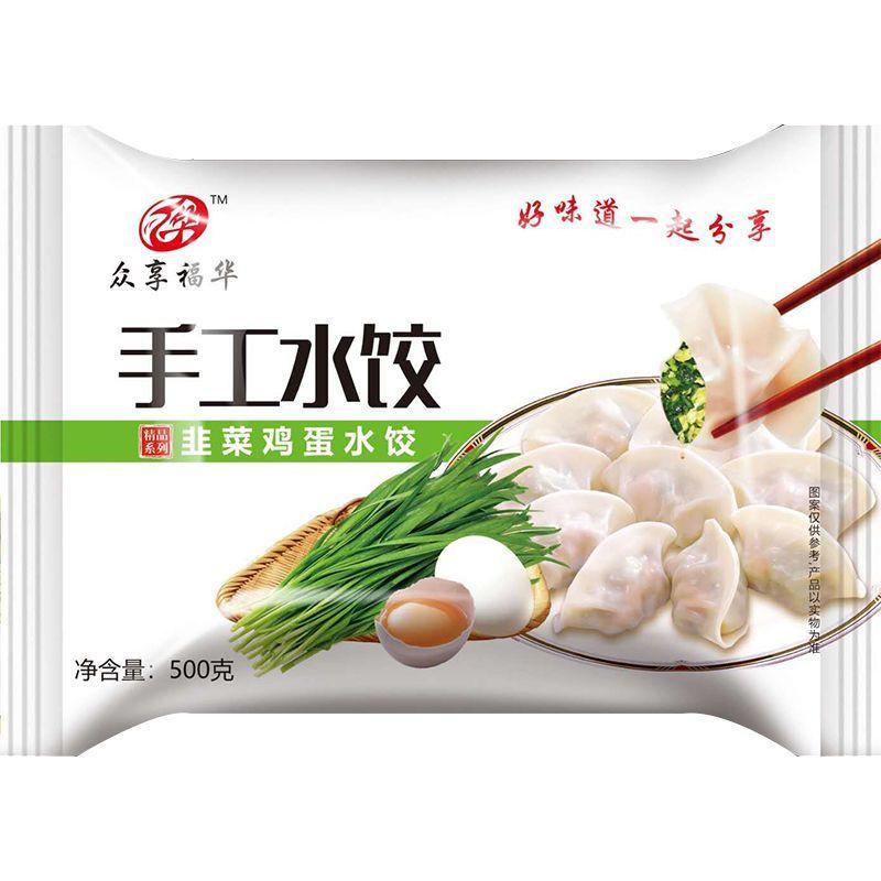 手工-韭菜鸡蛋水饺