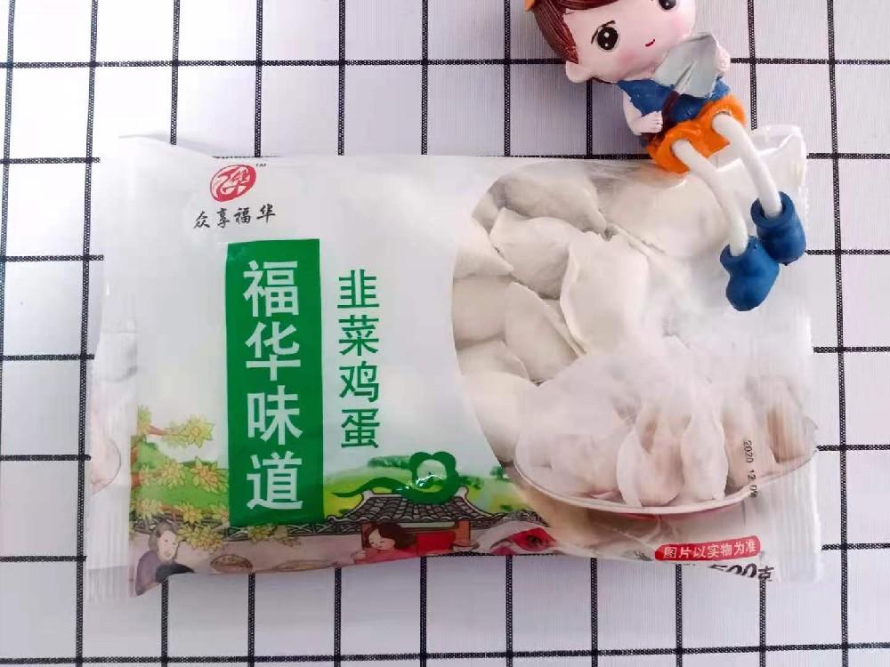 福华味道-韭菜鸡蛋水饺